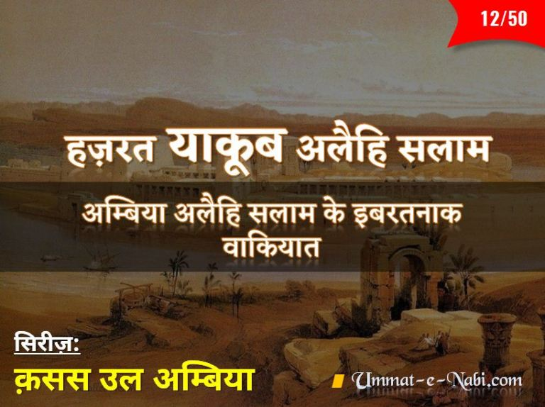 Yaqub Alaihi Salam story in hindi