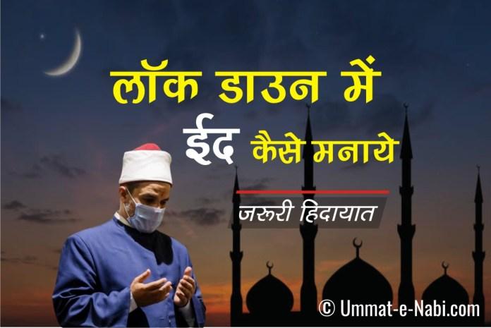Eid ul Fitr 2020 Lockdown me Eid ul fitr kaise manaye