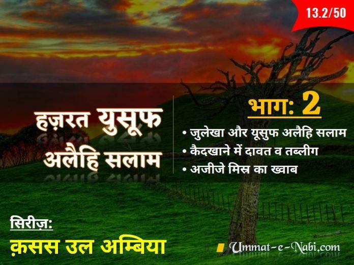 Yusuf aur zulaikha story in hindi part 2
