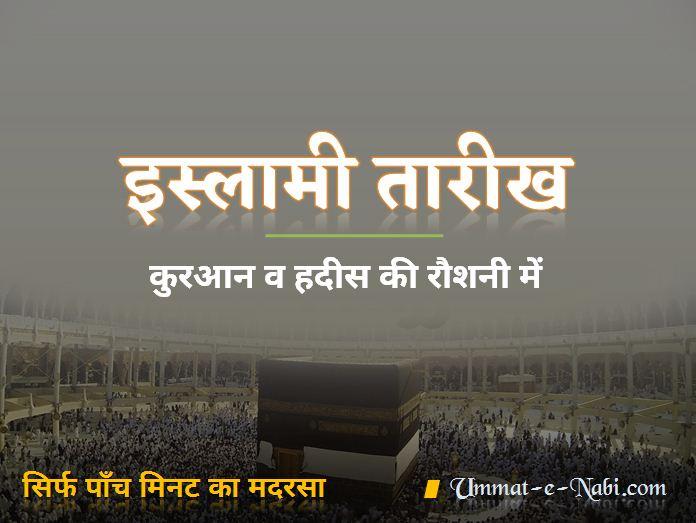 1 Islami Traikh Islamic History in hindi