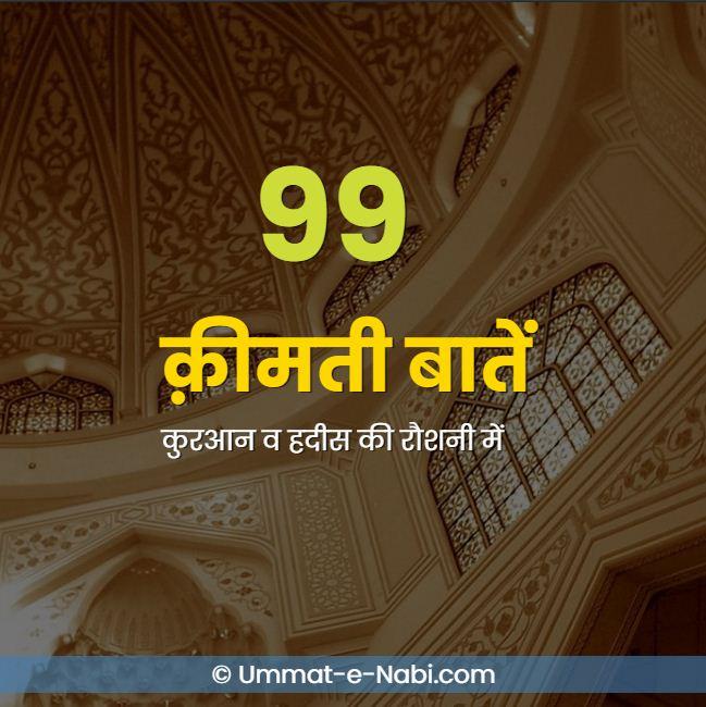 99 Qeemti Baatein Quran aur Hadees ki roshni mein