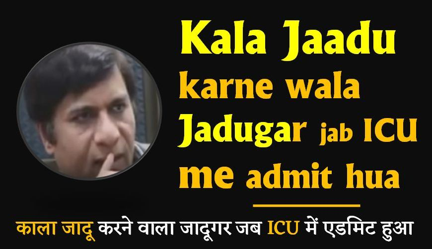 Kala Jaadu (Black Magic) karne wala Jadugar jab ICU mein admit hua