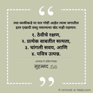 jya vyaktikade ya 4 gosthi aahe