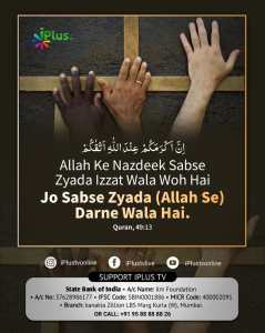 Sabse Zyada Izzat wala [ Quran, 49:13 ]