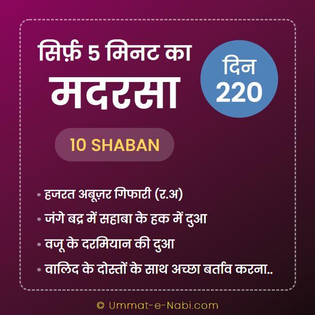 10 Shaban