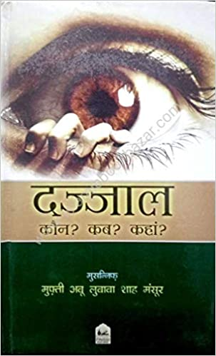 fitna dajjal hindi book