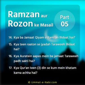 Ramzan ke Masail (Part: 5)