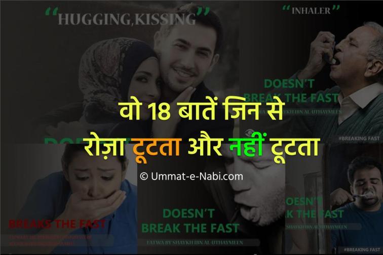 Roza todne waali cheeze in Hindi