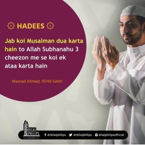 Jab koi Musalman dua karta hai to Allah 3 me se ek ataa karta hai
