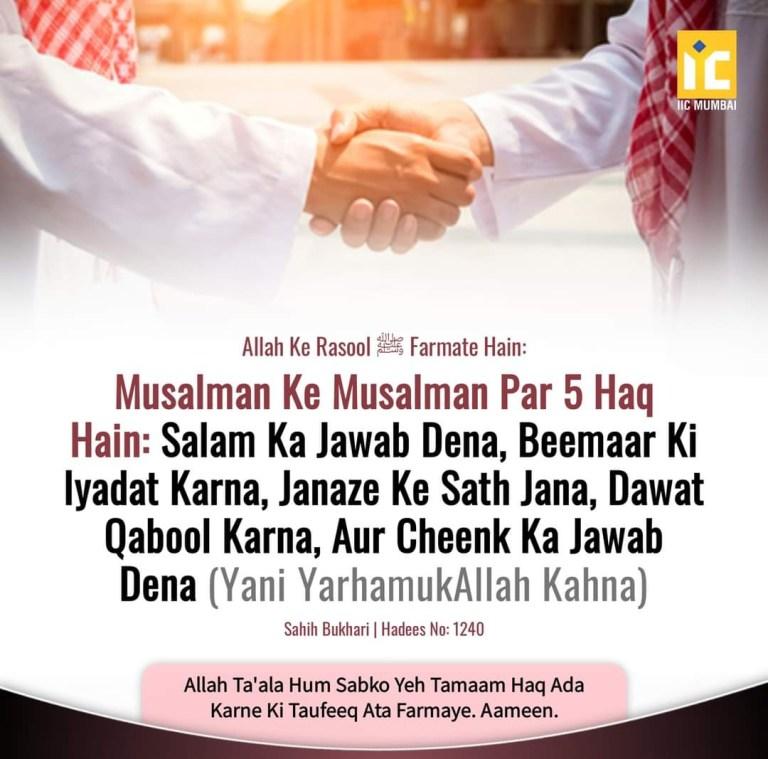 Musalman ke Musalman par 5 Huqooq hai...