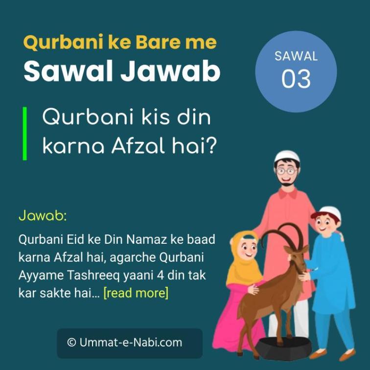 Qurbani kis din karna Afzal hai?