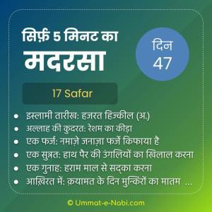 17. Safar | सिर्फ़ 5 मिनट का मदरसा