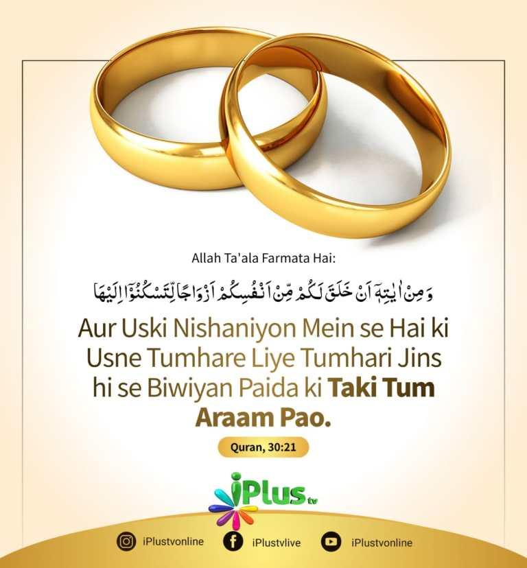 Allah ne tumhare jins se tumhare liye biwiya paida ki