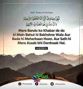Allah Rehman hai aur uska Azab bhi Dardnak hai