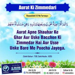 Hadees Of The Day | 11 September