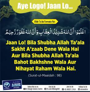 Hadees Of The Day   4 Sep 2021