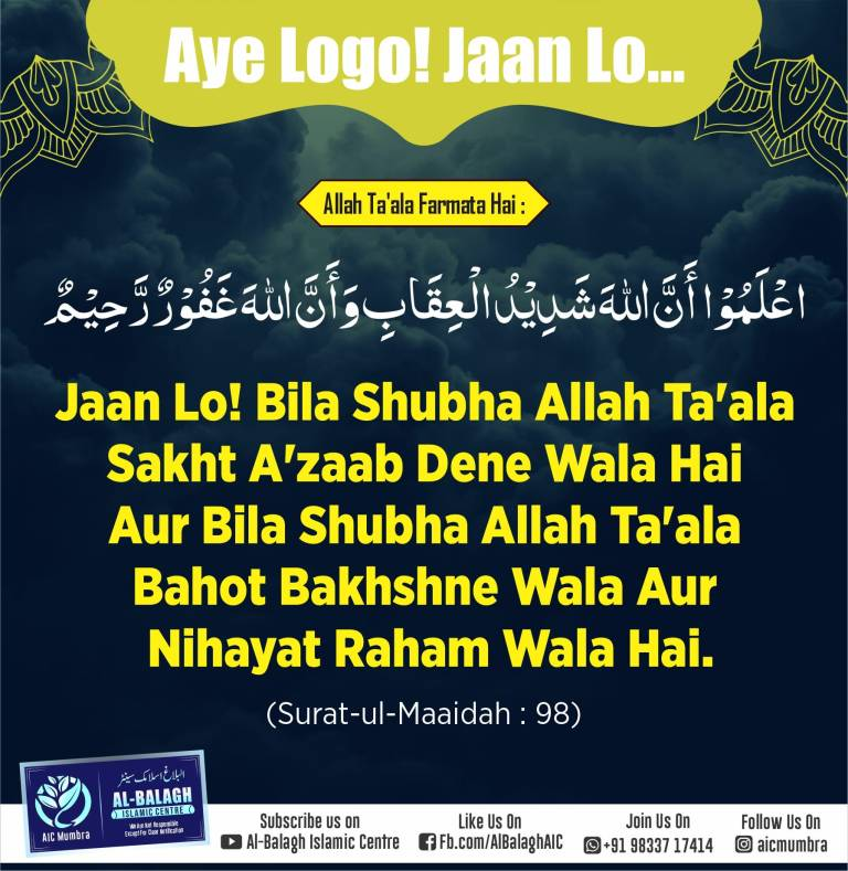 Hadees Of The Day | 4 Sep 2021
