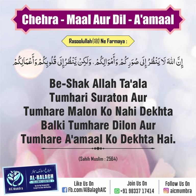 Allah tumhare Dil aur Amal ko dekhta hai