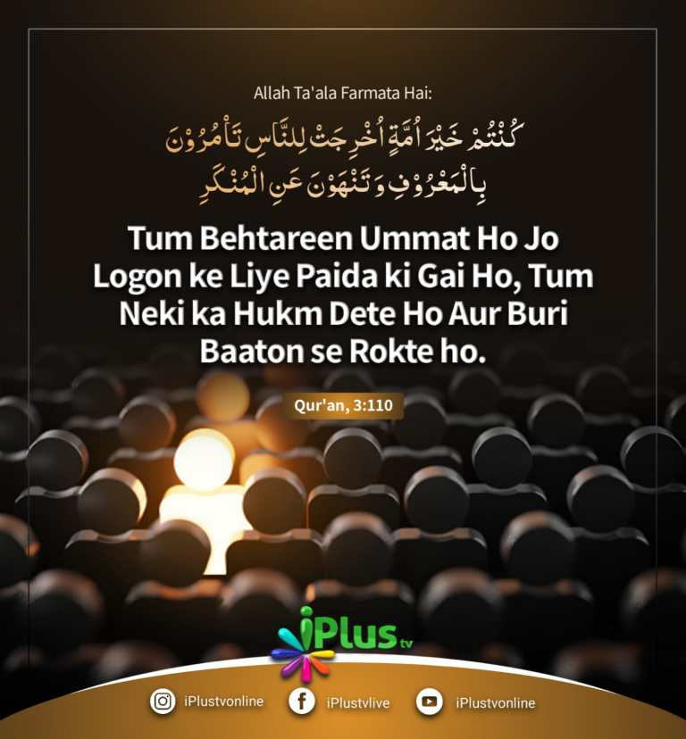 Tum Behtareen Ummat ho kyunki...