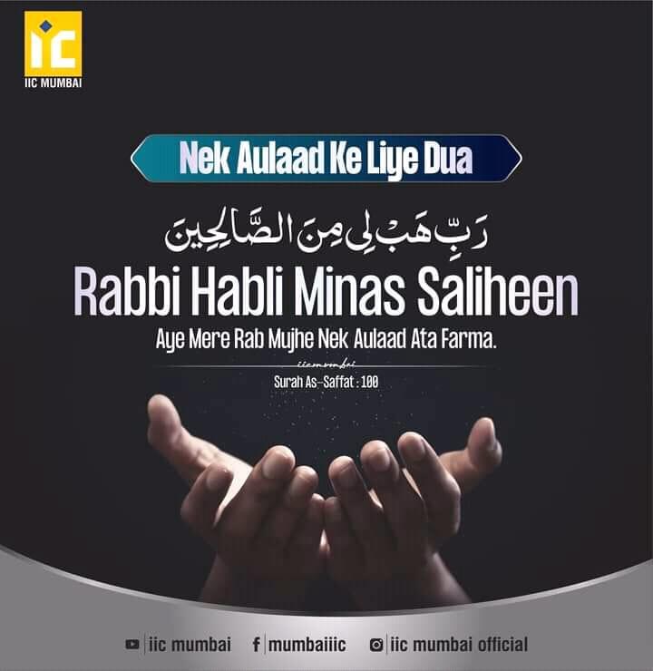 Aulad ki Dua in Quran