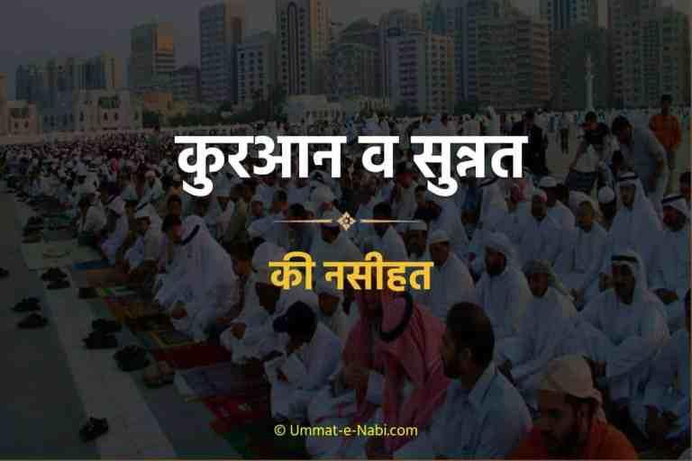 Quran wa Hadees Sunnat ki Nasihat