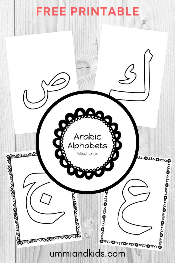 6 Ways To Fill The Arabic Alphabet Coloring Pages Free