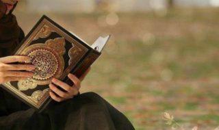 hadits tentang al quran (4)