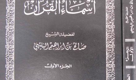 Nama Lain dari Al Quran (1)