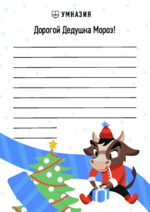 Letter Template Santa Claus - Blank 1