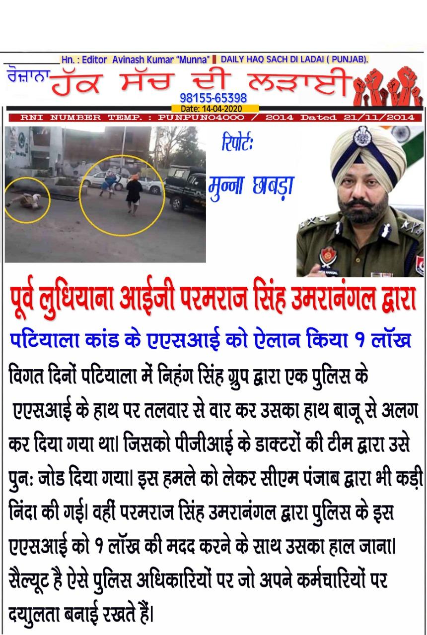 IG Paramraj Singh Umranangal came forward to help ASI Harjeet Singh