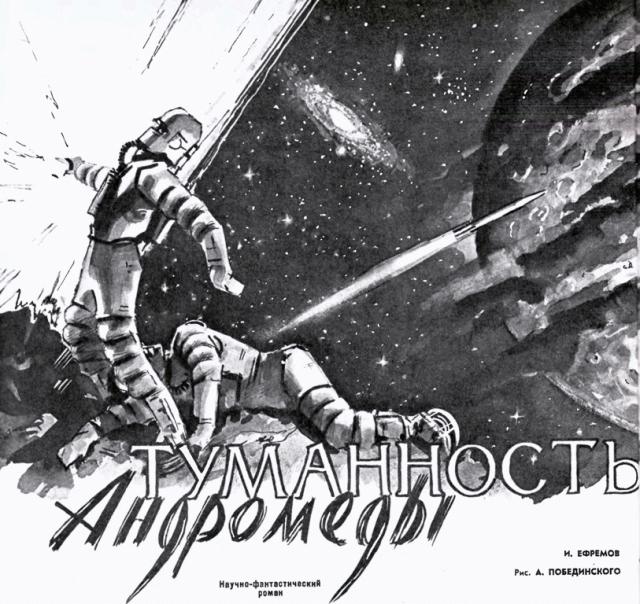 Иван Ефремов. Предвидения и предсказания 2