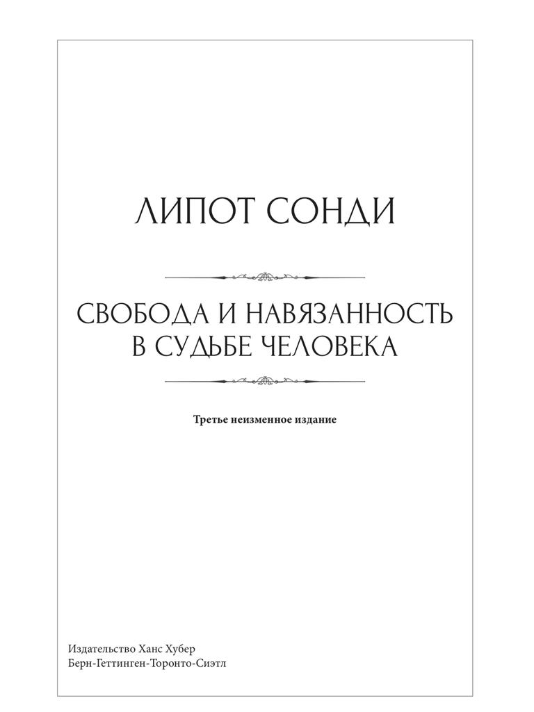 ИНСТИТУТУ СУДЬБОАНАЛИЗА СОНДИ - 50 ЛЕТ! 2