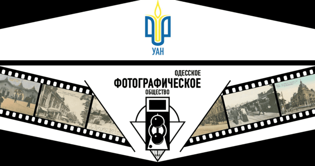 Наука и фотография.  Возрождение старейшего Одесского фотографического общества. 27