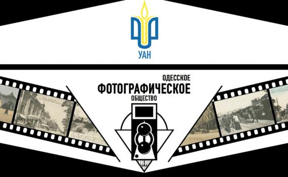 Наука и фотография.  Возрождение старейшего Одесского фотографического общества. 1
