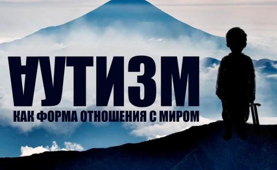 Аутизм как форма отношений с миром. Научный прорыв украинских учёных. 6
