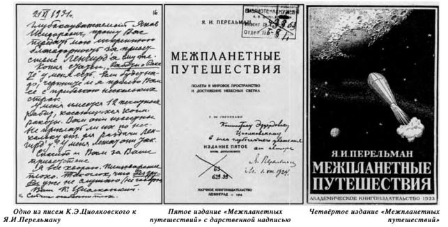 """""""Неучёный учёный"""" Яков Перельман. 5"""
