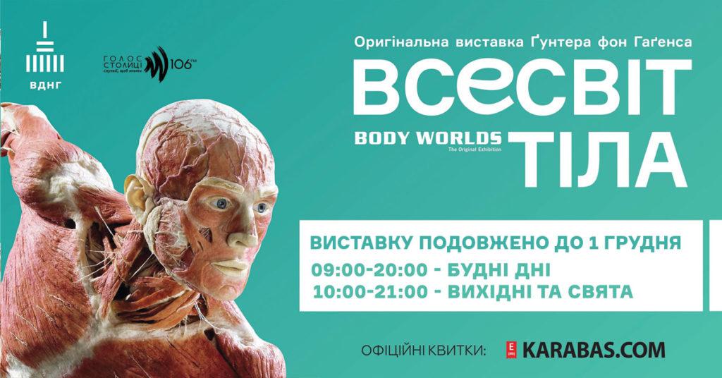 Выставка пластинированных человеческих тел в Киеве 2