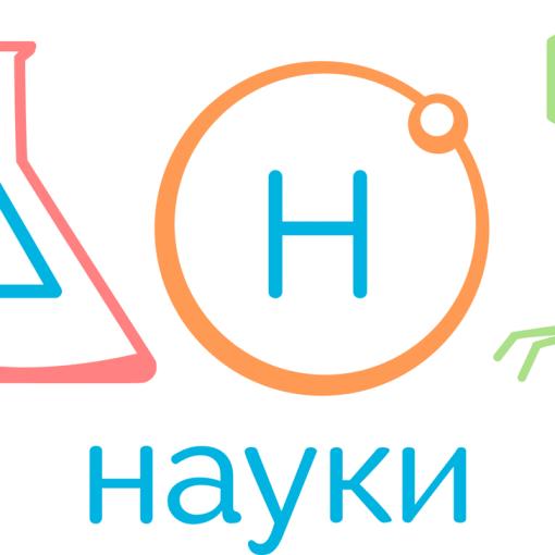 «Дни науки» в Украине пройдут 9-10 ноября 2019 27