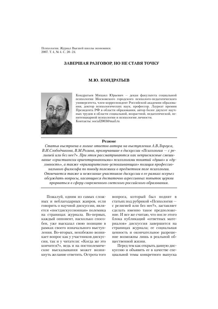 «Невеевщина» в украинской науке no pasaran, или Кто написал Невеева? 6