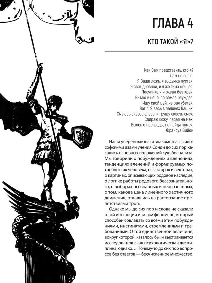 Увидела свет новая книга «Философия Сонди» 6