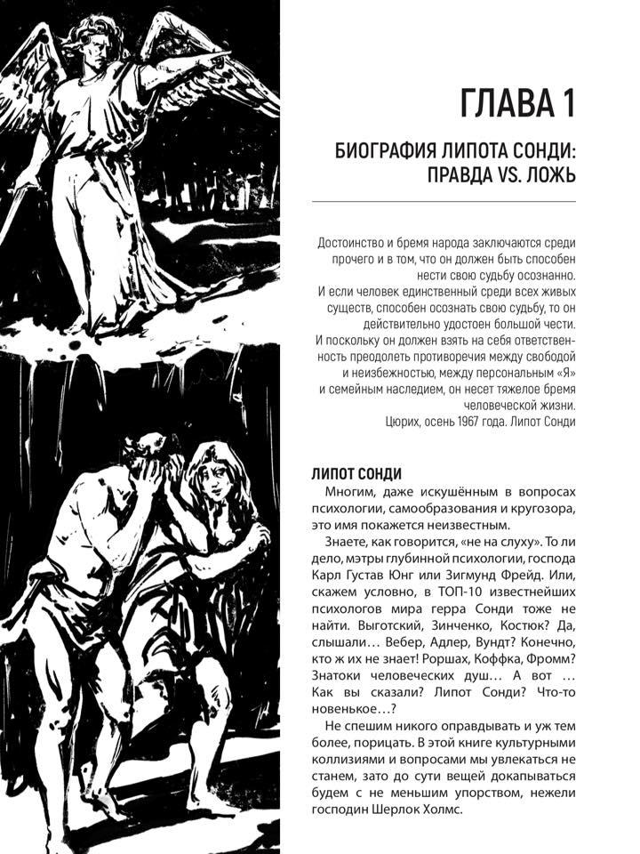 Увидела свет новая книга «Философия Сонди» 3