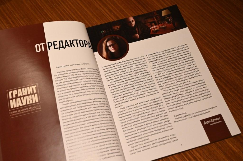 """№1/2019. Вышел печатный номер журнала """"Гранит Науки"""" 4"""