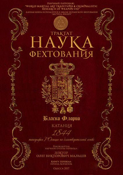 Научное открытие украинского ученого. Найден уникальный документ 1825 года 11