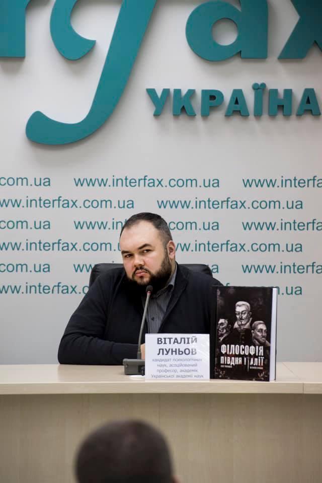 Выход долгожданной монографии «Философия юга Италии» состоялся в Киеве 11
