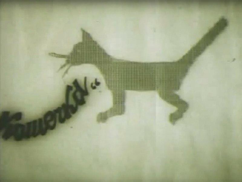 Первый компьютерный мультфильм тайно сняли в СССР в 1968 году сотрудники лаборатории, где моделировали полеты на Луну 1