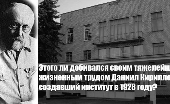 Биография академика Заболотного как «репутационный удар» 8
