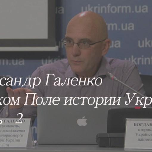 Александр Галенко о Диком Поле истории Украины. Часть   II 5