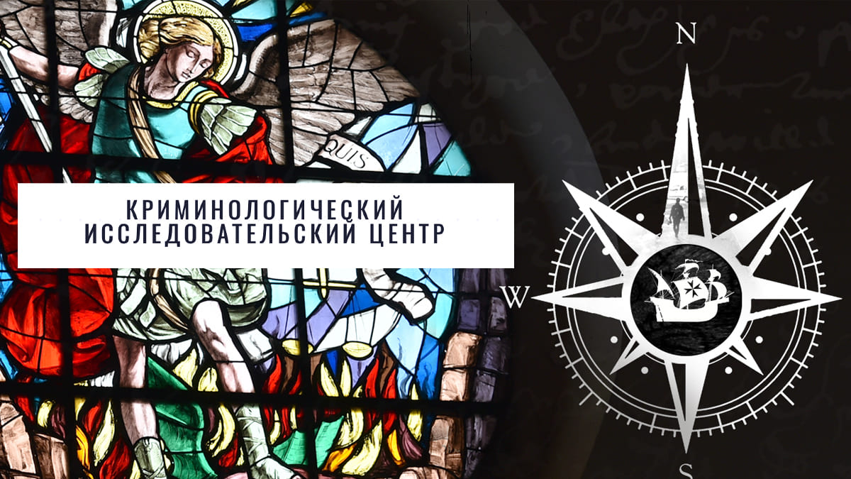 Первый криминологический исследовательский центр в Украине 1
