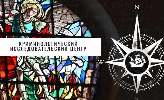 Первый криминологический исследовательский центр в Украине 12