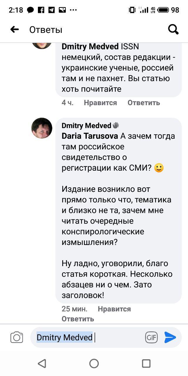 А судьи кто? Порочная политика в украинской науке 3